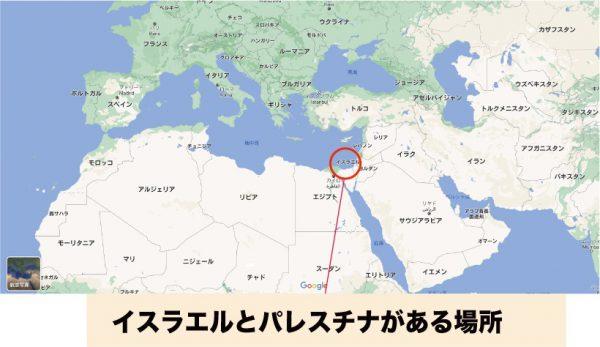 イスラエルとパレスチナってどこ?