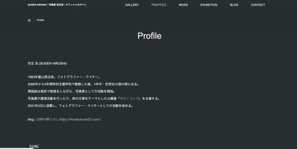 SOGEN HIROSHI Photographer & Writer プロフィール