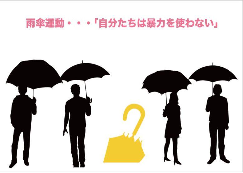 香港の雨傘運動