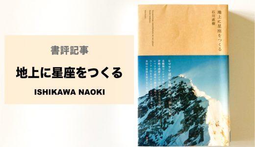【書評】「地上に星座をつくる|石川直樹」を読んで考えた【写真家の旅エッセイ】