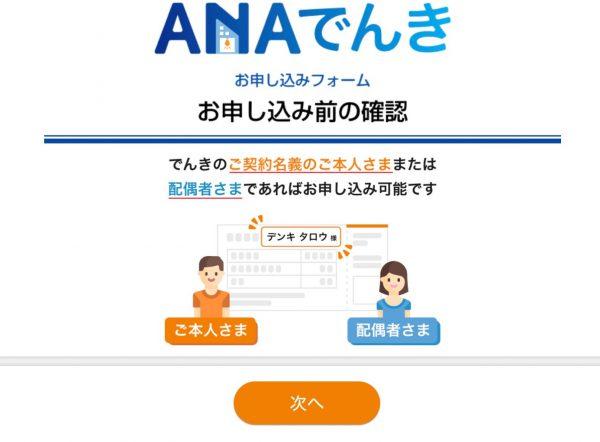 ANAでんき申し込みフォーム