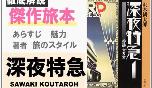 最高の旅本『深夜特急 沢木耕太郎』のあらすじと魅力を紹介