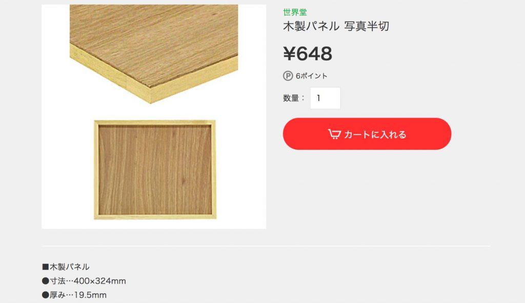 世界堂の木材パネル