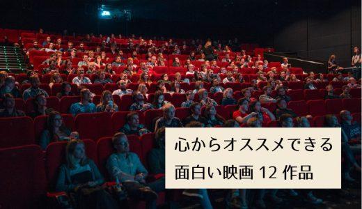 心からオススメできる面白い映画12作品