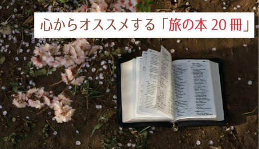心からオススメできる面白い「旅の本・紀行文22冊」