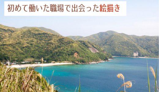 初めて働いた職場で出会った絵描きが奄美の加計呂麻島に住んでいる
