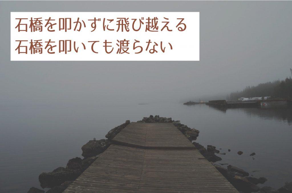 石橋を叩いて渡る、石橋を叩いても渡らない