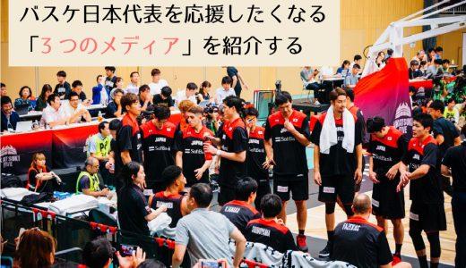 バスケ日本代表を応援したくなる3つのメディアを紹介する