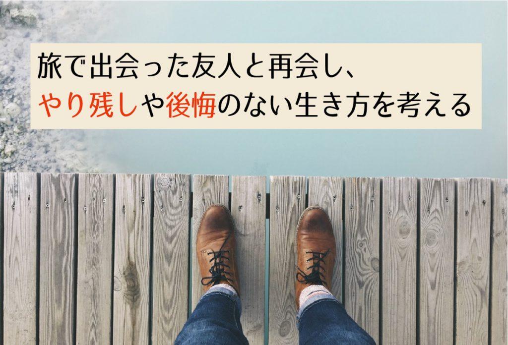 旅で出会った友人と再会し、やり残しや後悔のない生き方を考える