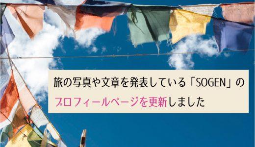 旅の写真や文章を発表している「SOGEN」のプロフィールページを更新しました