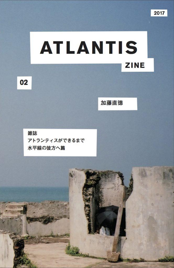 ATLANTIS zine 02号/加藤直徳の名言