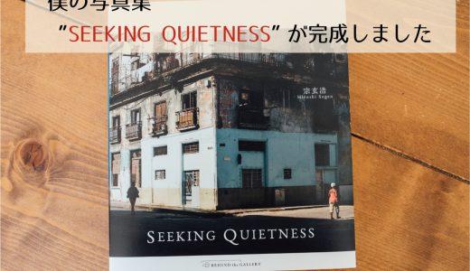 僕の写真集「SEEKING QUIETNESS」が完成しました