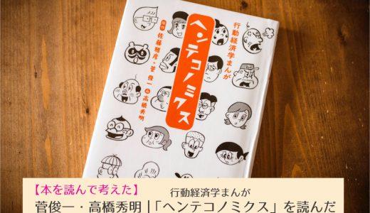 菅俊一・高橋秀明|「行動経済学まんが ヘンテコノミクス 」を読んで考えた