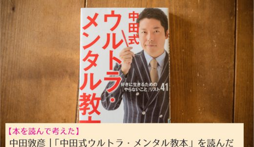 中田敦彦|「中田式ウルトラ・メンタル教本」を読んで考えた