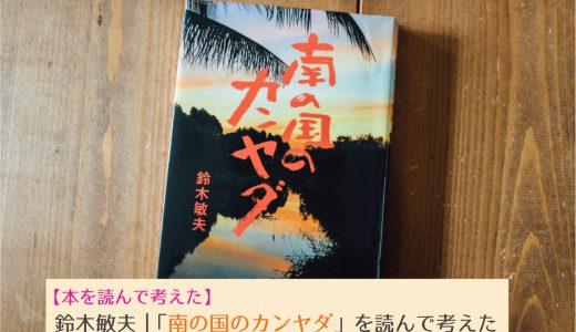 鈴木敏夫|「南の国のカンヤダ」を読んで考えた