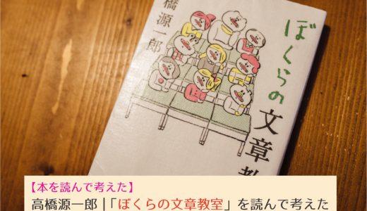 高橋源一郎|「ぼくらの文章教室 」を読んで考えた