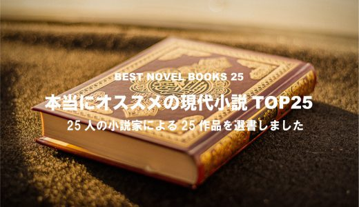 【完全版】これまで読んできた1400冊を全て記録している僕が、本当にオススメする「日本の小説」25選