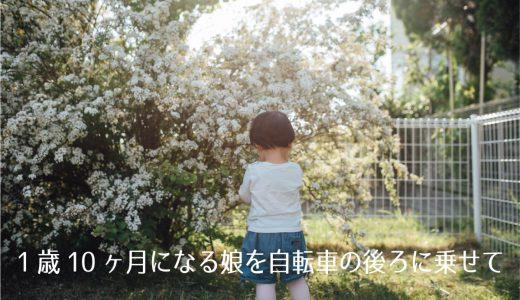 1歳10ヶ月になる娘は言葉の爆発期を継続中