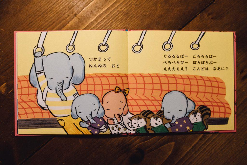 1歳11ヶ月の娘が好きな本