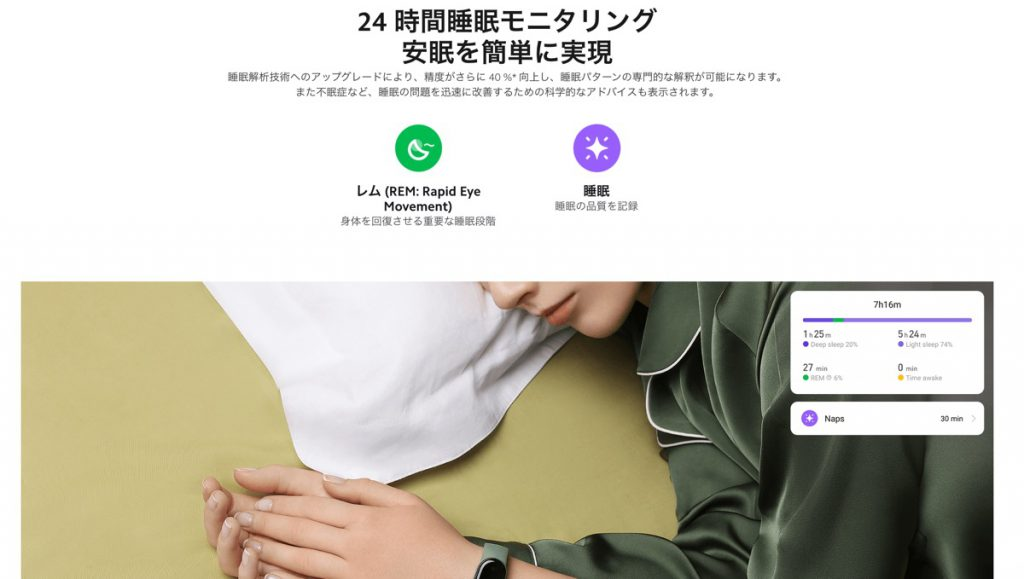 Xiaomi Mi Band 5の睡眠モニタリング