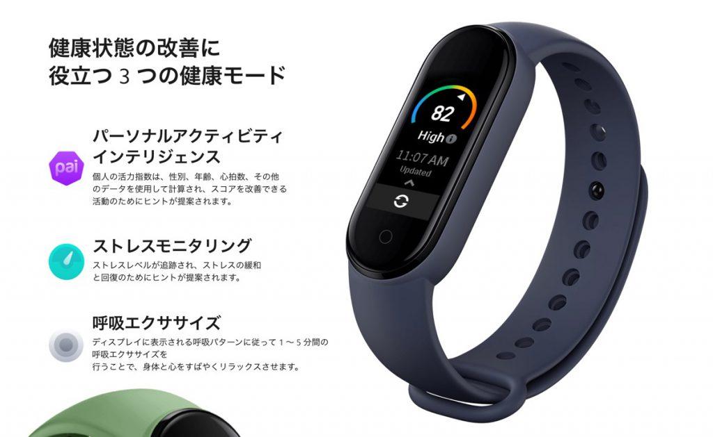 Xiaomi Mi Band 5 健康管理