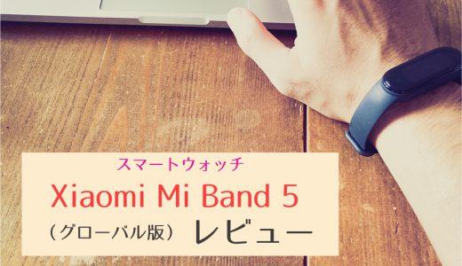 スマートウォッチ|Xiaomi Mi Band 5(グローバル版) レビュー