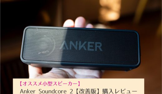 【Bluetoothスピーカー】Anker Soundcore 2【改善版】購入レビュー