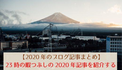 【2020年のブログ記事まとめ】23時の暇つぶしの2020年記事を紹介する