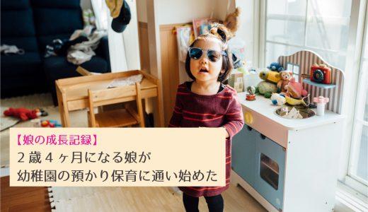 2歳4ヶ月になる娘が、幼稚園の預かり保育に通い始めて泣き、拒絶し、慣れていった話
