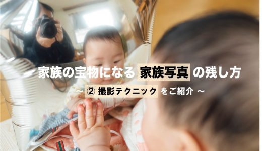 【写真家が伝える】家族写真をより美しく撮影する  〜②構図テクニック11選を紹介〜