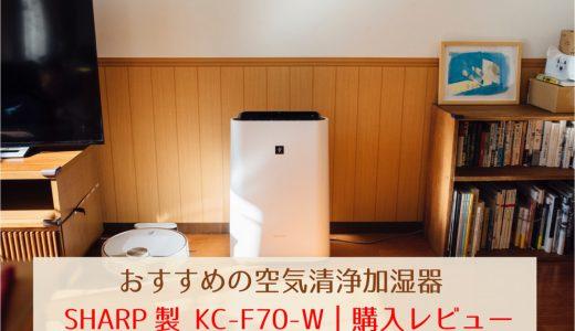 おすすめの空気清浄加湿器 SHARP製 KC-F70-W|購入レビュー