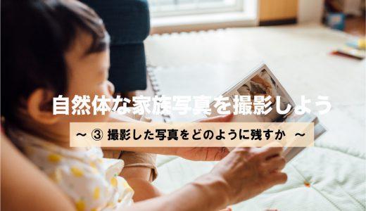 【写真家が伝える】子どもの写真の撮り方③ 〜撮影機材について・写真をどのように残すか〜