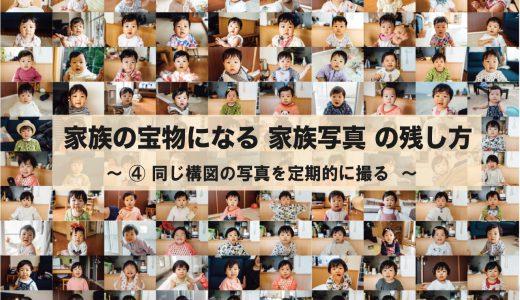 【写真家が伝える】子ども写真の撮り方④〜同じ構図の写真を定期的に撮る〜