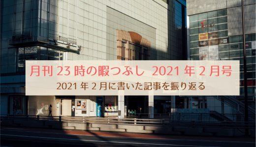 【月刊23時の暇つぶし2月号】2021年2月に書いた記事を振り返る