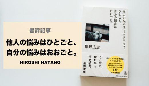 幡野広志|「他人の悩みはひとごと、自分の悩みはおおごと。 」を読んで考えた