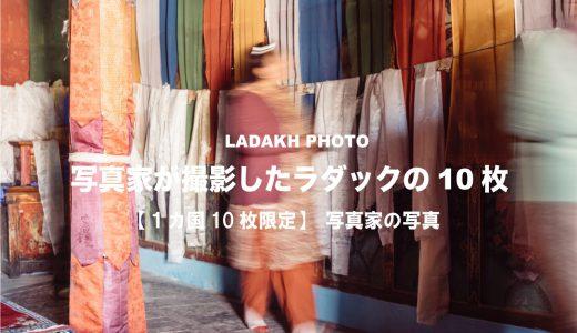 写真家が撮影した10枚のラダック写真