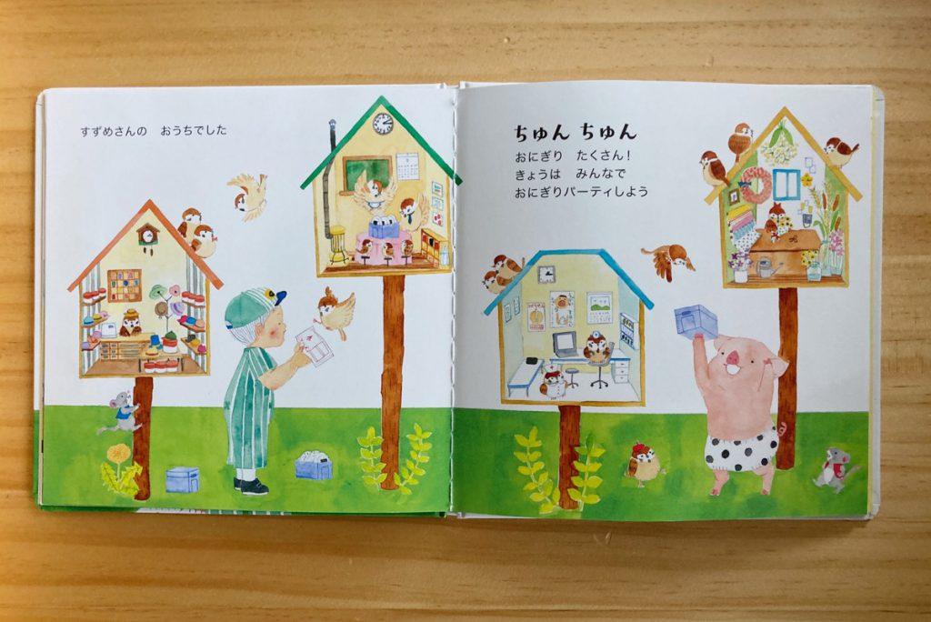 2歳から3歳の娘にオススメの絵本