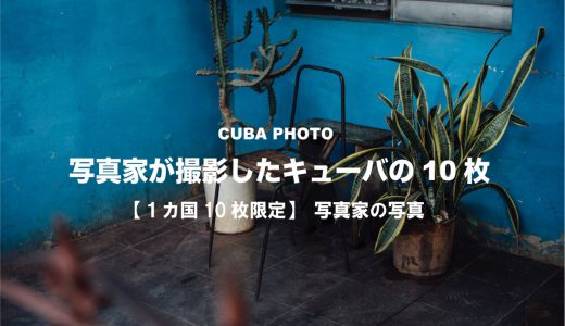 写真家が撮影した10枚のキューバ写真