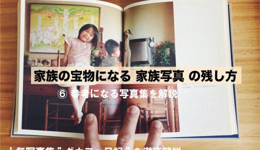 【写真家が伝える】家族写真をより美しく撮影する 〜⑥「ダカフェ日記」を徹底解説〜