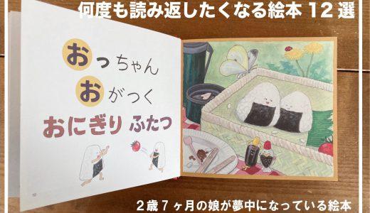 【子どもが夢中になる本】2歳7ヶ月の娘が夢中になって何度も読み返すオススメの絵本12選