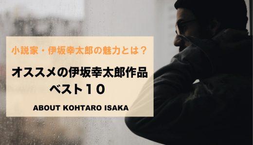 僕が最も好きな小説家、伊坂幸太郎の魅力とは?オススメの伊坂作品ランキング10