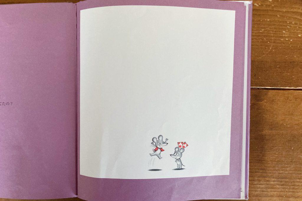 2歳から3歳の娘にオススメの絵本ねずみくんのチョッキ