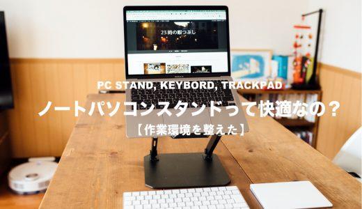 ノートパソコンスタンドって快適なの?トラックパッドとキーボードを揃えて作業環境を整えた