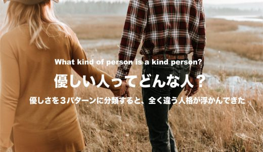 優しい人ってどんな人?優しさを3パターンに分類したことで、同じ言葉から全く異なる人格が浮かんできた