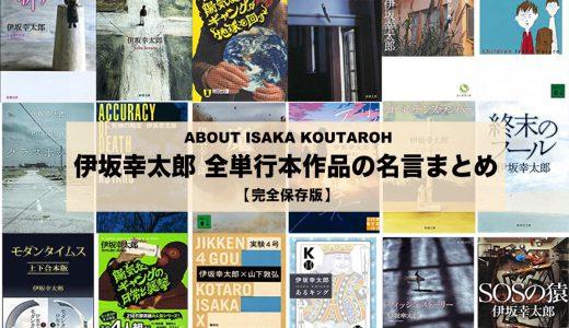 【保存版】伊坂幸太郎全単行本作品の名言まとめ
