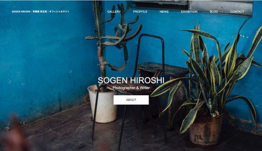 SOGEN HIRSOHI(フォトグラファー・ライター)のポートフォリオサイトを紹介します