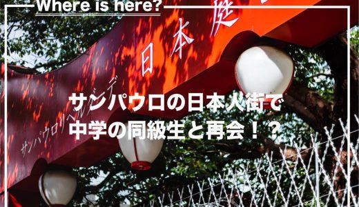 【旅のエッセイ】サンパウロの日本人街で、中学の同級生と再会する【今も時々思い出す】