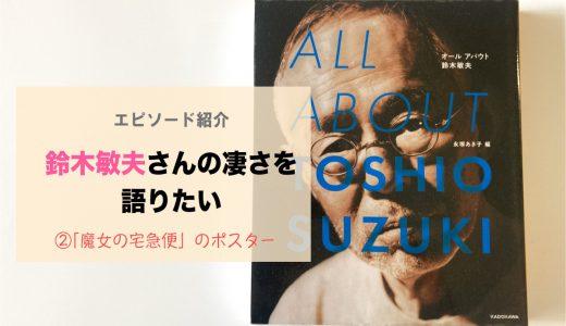 ジブリプロデューサー・鈴木敏夫さんの凄さを語りたい〜②「魔女の宅急便」のポスター〜