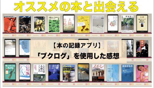 本の記録アプリ「ブクログ」を使用した感想(おすすめの本と出会う・記録する)