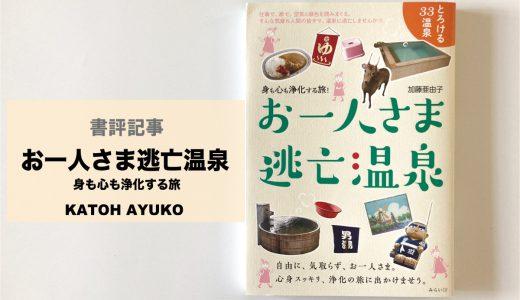 【書評】「お一人さま逃亡温泉|加藤亜由子」を読んで考えた